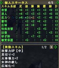 青クエ成功5