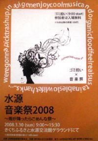 suigen_convert_20080315131019.jpg