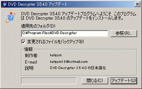 DVD Decrypter11