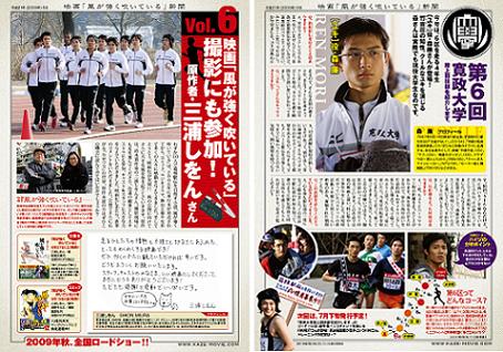 風新聞6号