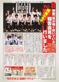 風新聞8号