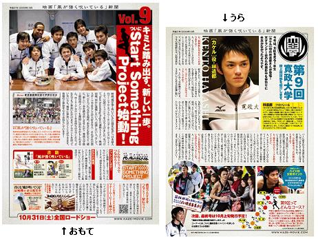 風新聞9号