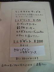 IMG_0207ランチメニュー②