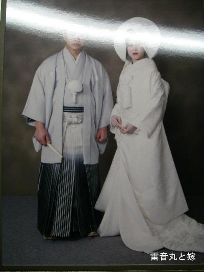 雷音丸と嫁