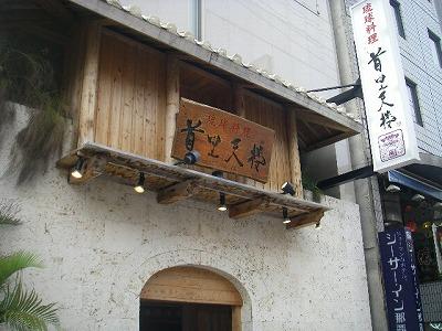 首里天楼(すいてんろう)