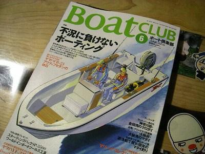 BoatClub