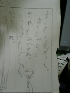 m息子の手紙