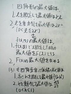 090216_waseda200920.jpg