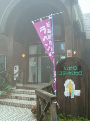碇高原ステーキハウス