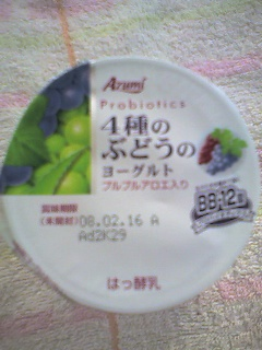 08-02-07_13-25azumi 4種のぶどうヨーグルト