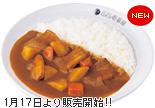 gentei_menu1ココイチ グランドマザーカレー