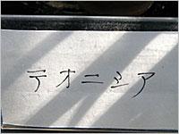 テオニシアの名札♪
