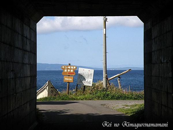 トンネルから見た案内板♪
