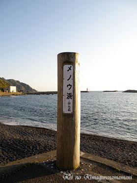メノウ浜♪