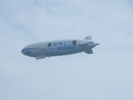 飛行船です。 しってるか・・・