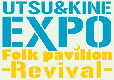 utsukine-expo-folkpavilion.jpg