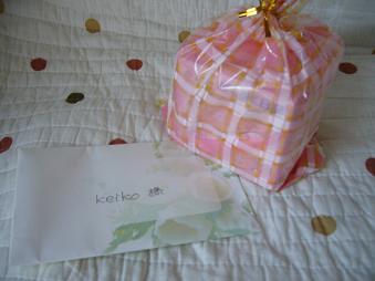ちぃさんからのプレゼント1