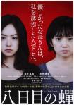 八日目の蝉映画