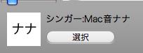 Mac音ナナ音源選択状態1