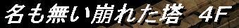 赤石クエスト9-4