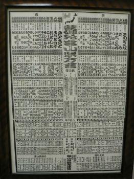 富山県方言表