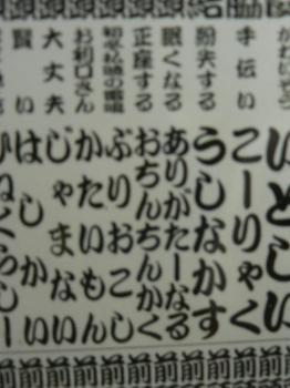 富山弁自重1