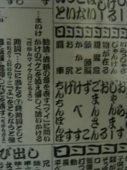 富山弁自重2
