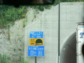 トンネルくぐってくぐってー!