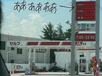 ガソリンスタンド1