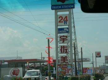 ガソリンスタンド3