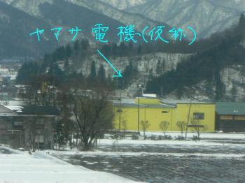 雪の中のヤマサ電機