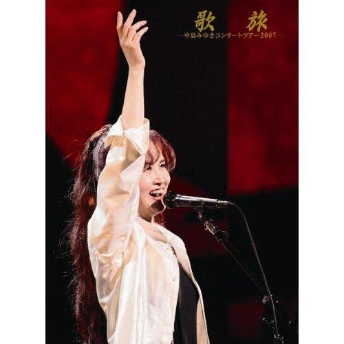 中島みゆき 『歌旅』