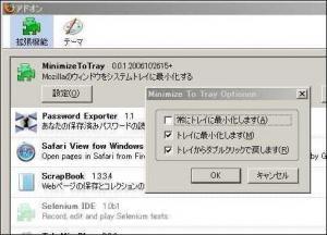 MinimizeToTray_Setting.jpg