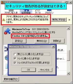 firefox3_hack_minimaizetotray.jpg