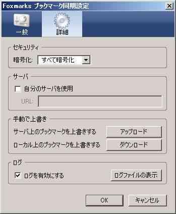 foxmarks_setting_2.jpg