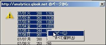 qlook_gen_popup_2.jpg