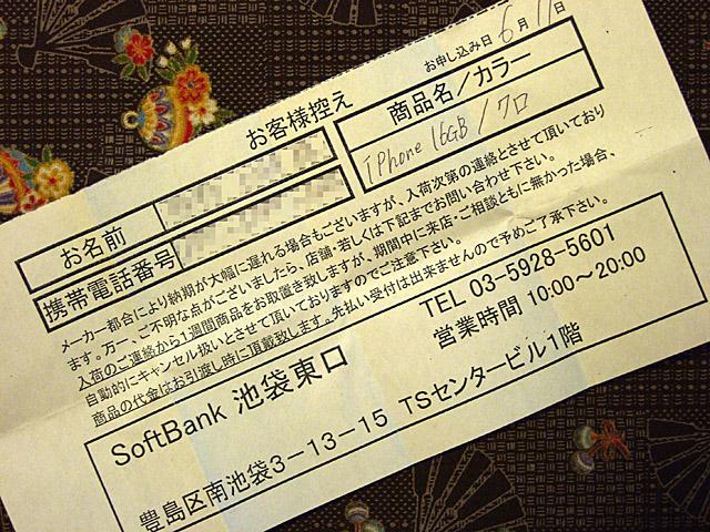 iPhone予約_080611