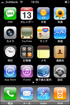 iPhone_080713_001