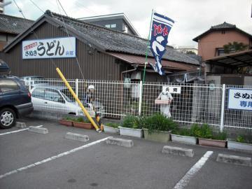 08-12-26sanukifuji 006