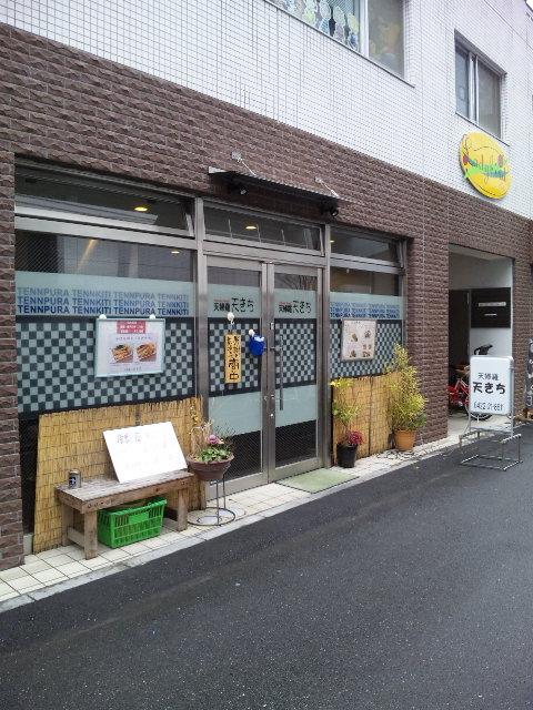 tenkichi.jpg