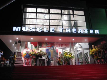 18_July_2008 muscle theater