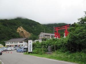 yudonosan