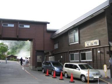 tamagawaonsen