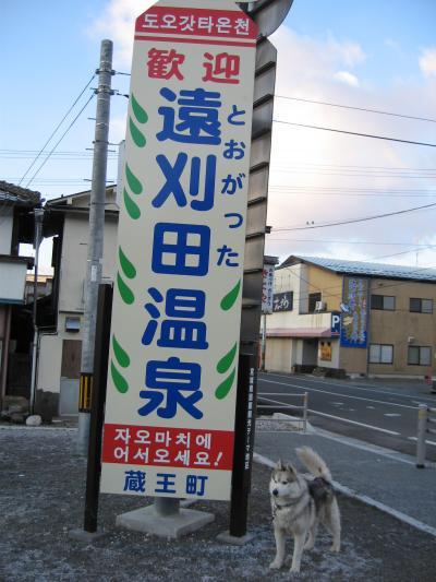 遠刈田温泉