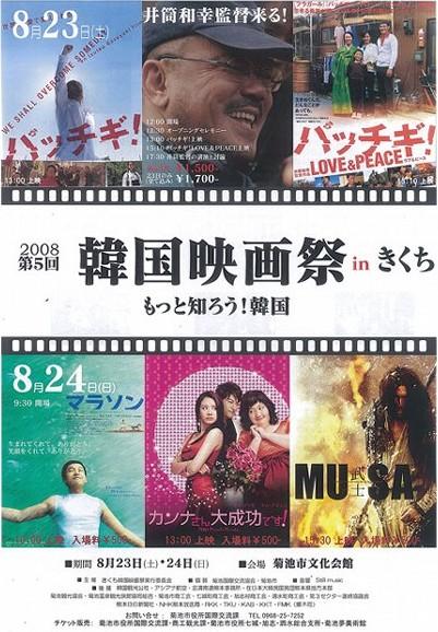 韓国映画祭