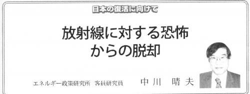 nakagawa1_convert_20120302092557.jpg