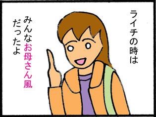 餅つきの服装02