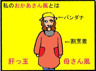 餅つきの服装03