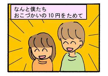 おこづかい04
