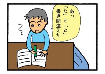 ライチの日記02